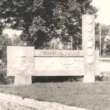 Гвардейск-стела у штаба